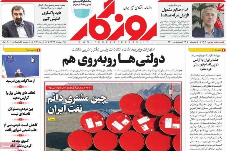 صفحه اول روزنامه های اقتصادی ۲۶ فروردین ۱۴۰۰