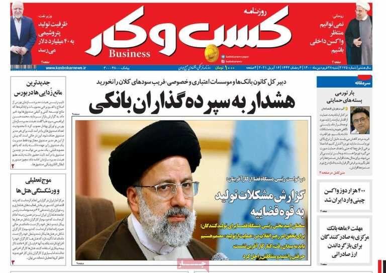 صفحه اول روزنامه های اقتصادی ۲۸ فروردین ۱۴۰۰