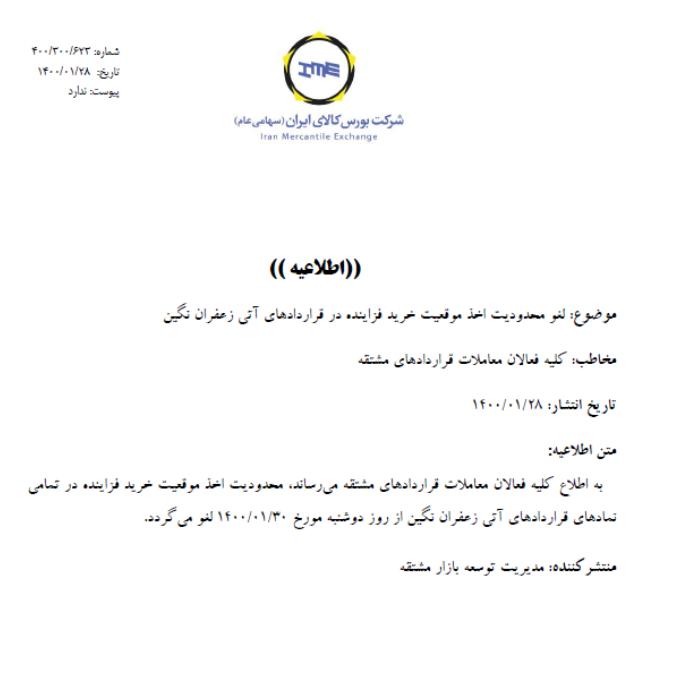 محدودیت اخذ موقعیت خرید فزاینده در قراردادهای آتی زعفران نگین لغو شد