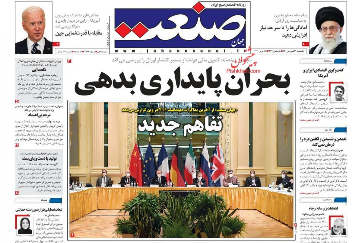 صفحه اول روزنامه های اقتصادی ۲۹ فروردین ۱۴۰۰