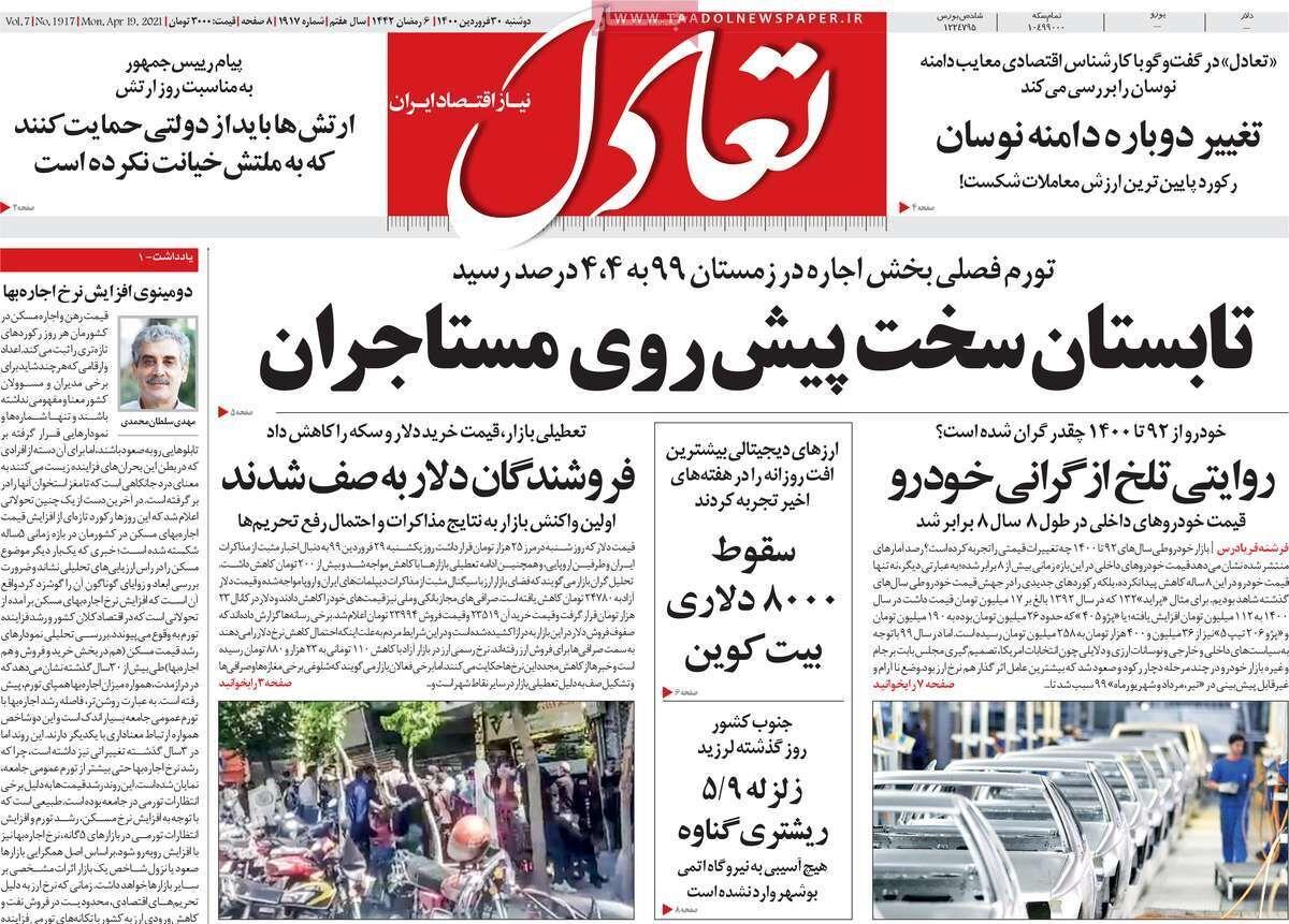 صفحه اول روزنامه های اقتصادی ۳۰ فروردین ۱۴۰۰