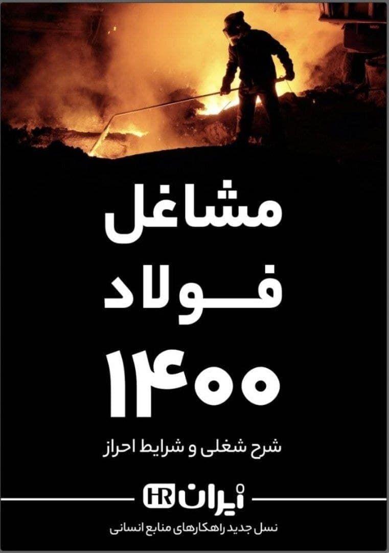 کتاب «مشاغل فولاد ۱۴۰۰» با اهتمام ایران اچ آر منتشر شد