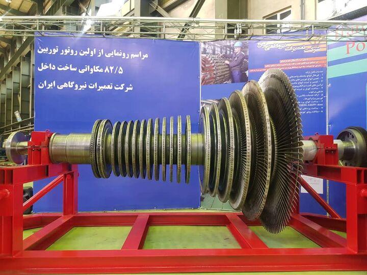 نخستین روتور توربین بخار ساخت ایران رونمایی شد