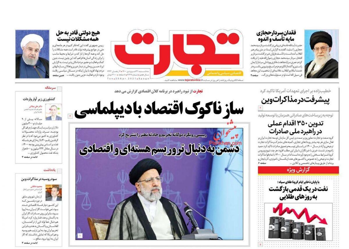 صفحه اول روزنامه های اقتصادی ۳۱ فروردین ۱۴۰۰