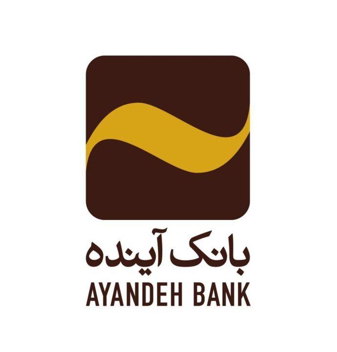 رتبه نخست بانک آینده در کاهش میزان چکهای عودتی