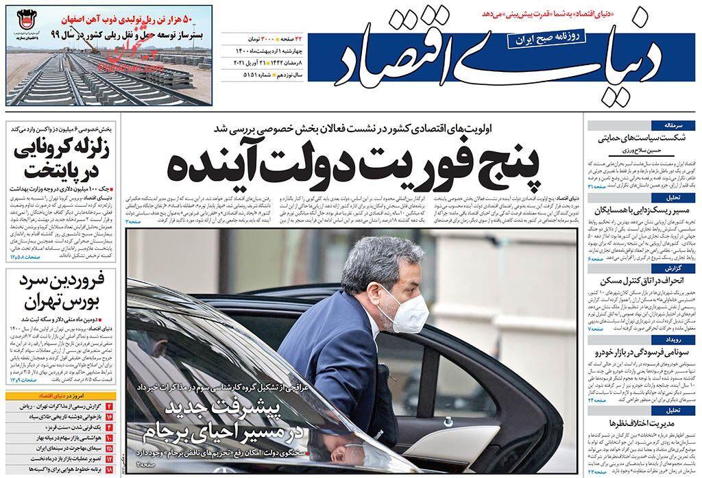 صفحه اول روزنامه های اقتصادی اول اردیبهشت ۱۴۰۰