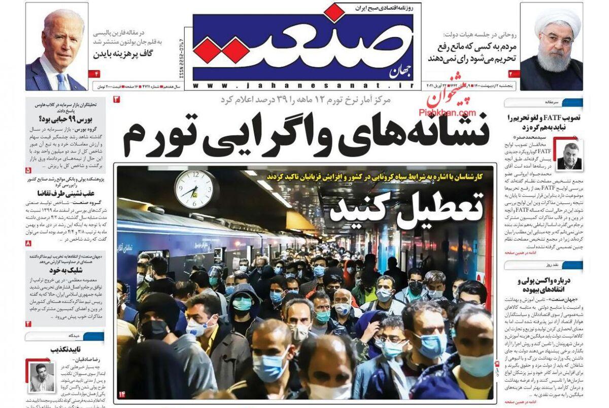 صفحه اول روزنامه های اقتصادی ۲ اردیبهشت ۱۴۰۰