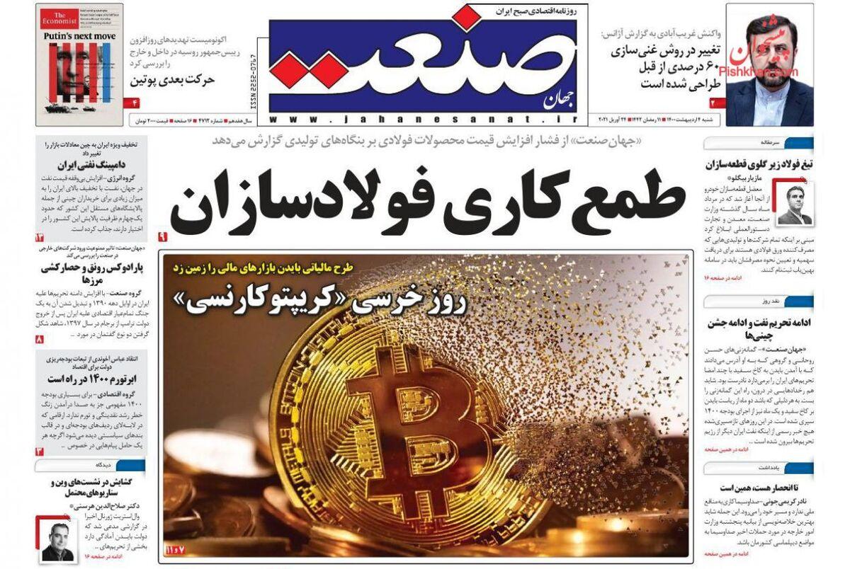 صفحه اول روزنامه های اقتصادی ۴ اردیبهشت ۱۴۰۰