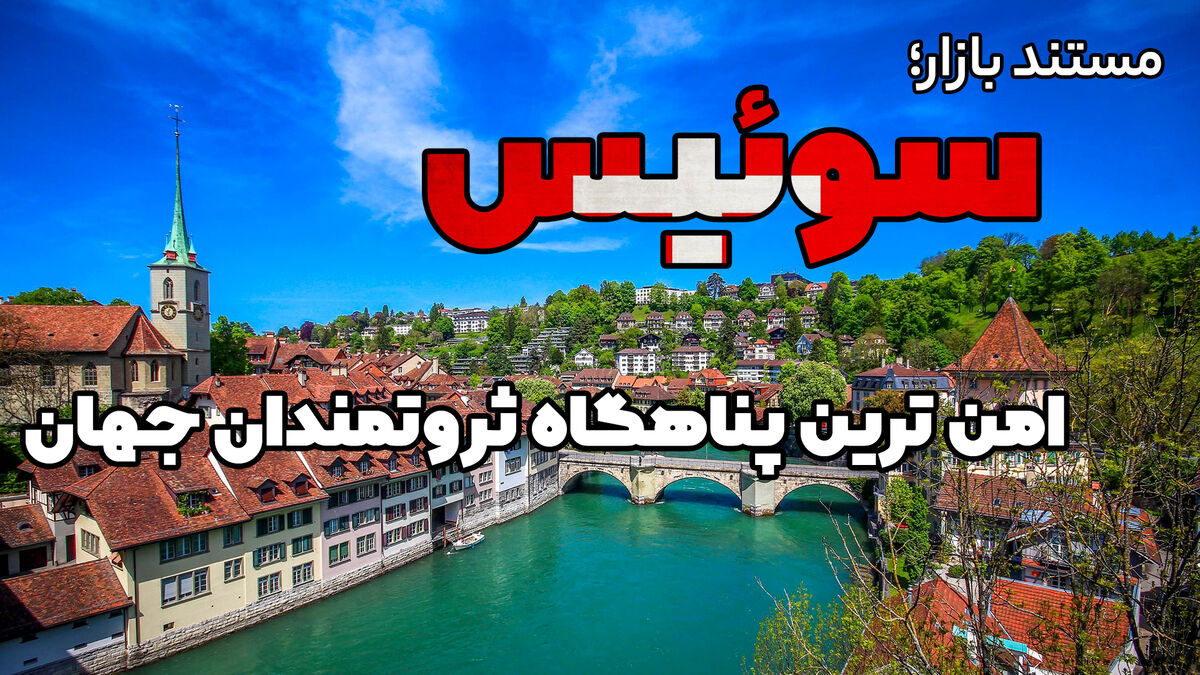 سوئیس پناهگاهی برای ثروتمندان جهان!