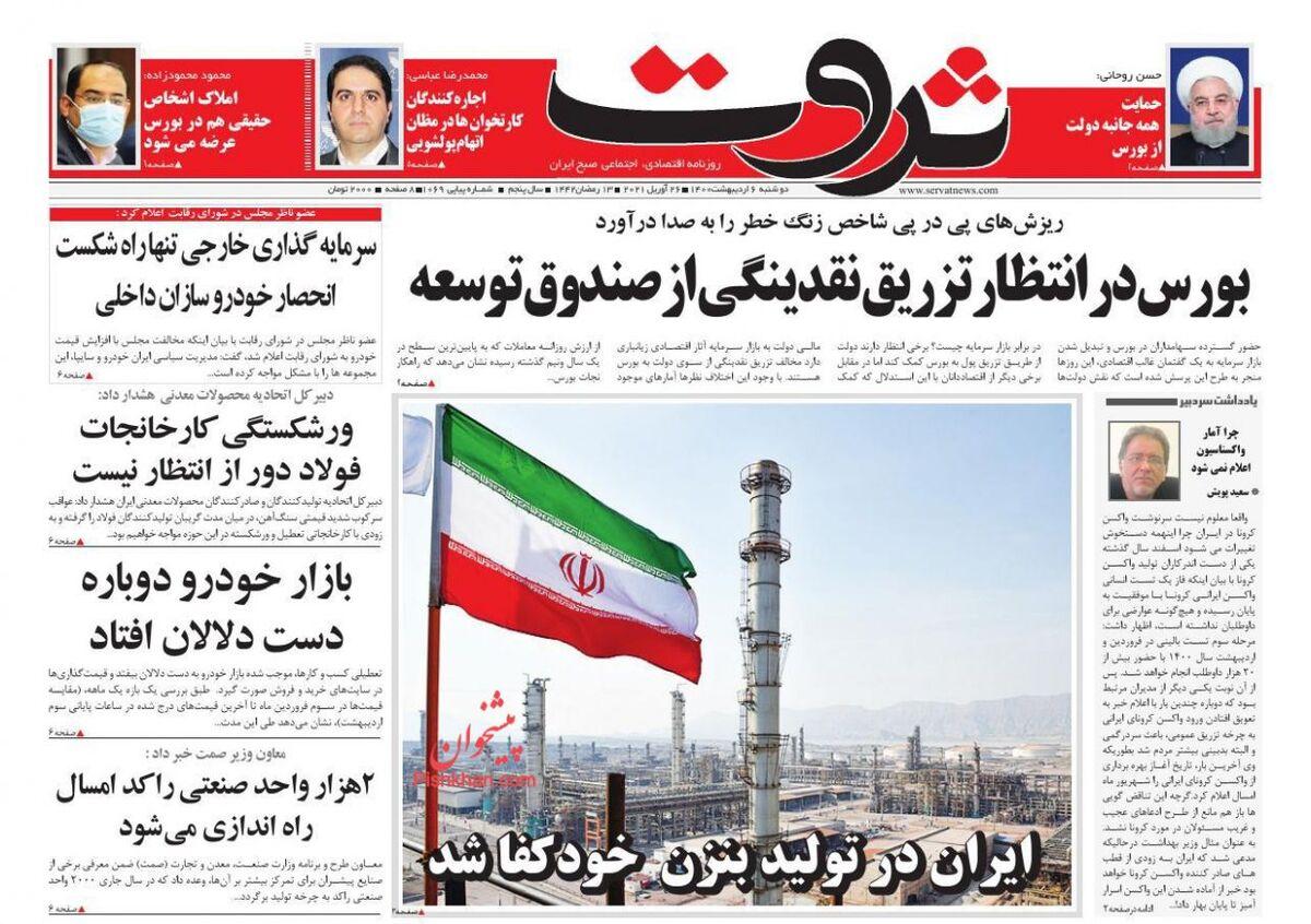 صفحه اول روزنامه های اقتصادی ۶ اردیبهشت ۱۴۰۰