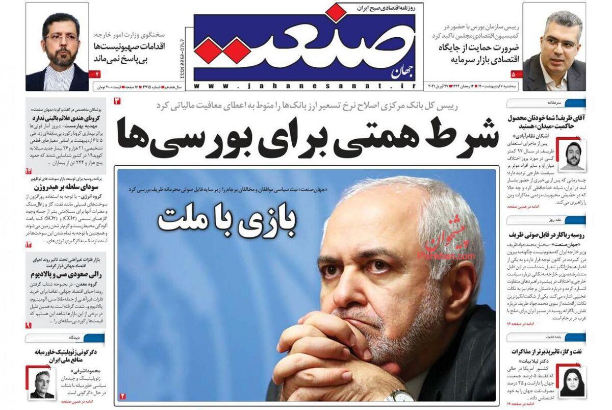 صفحه اول روزنامه های اقتصادی ۷ اردیبهشت ۱۴۰۰