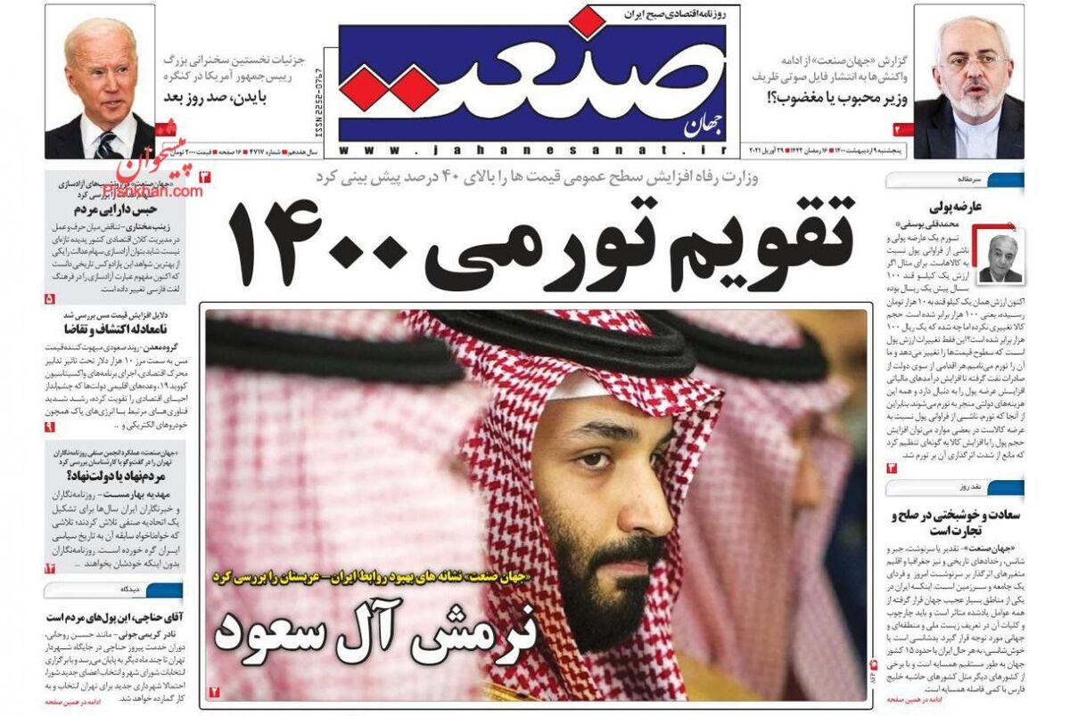صفحه اول روزنامه های اقتصادی ۹ اردیبهشت ۱۴۰۰