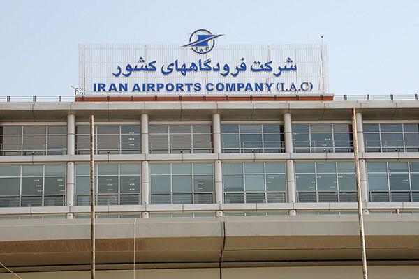 اعلام سامانه دریافت گزارشهای مردمی شرکت فرودگاهها