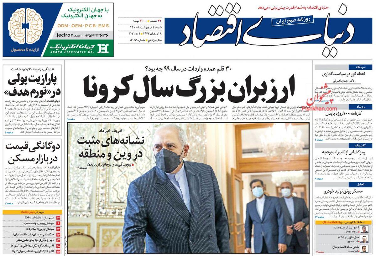 صفحه اول روزنامه های اقتصادی ۱۱ اردیبهشت ۱۴۰۰