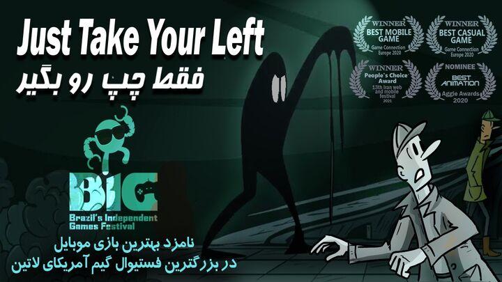 یک بازی ایرانی در آستانه کسب جایزهای جهانی از رویداد BIG آمریکای لاتین