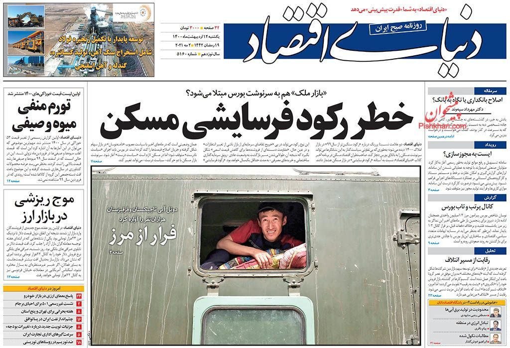 صفحه اول روزنامه های اقتصادی ۱۲ اردیبهشت ۱۴۰۰