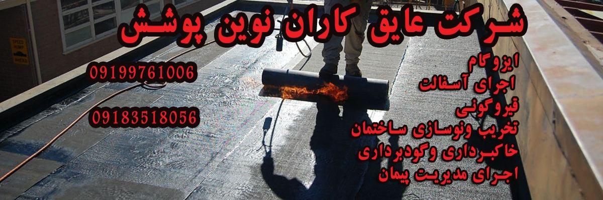 نصب ایزوگام ارزان در تهران