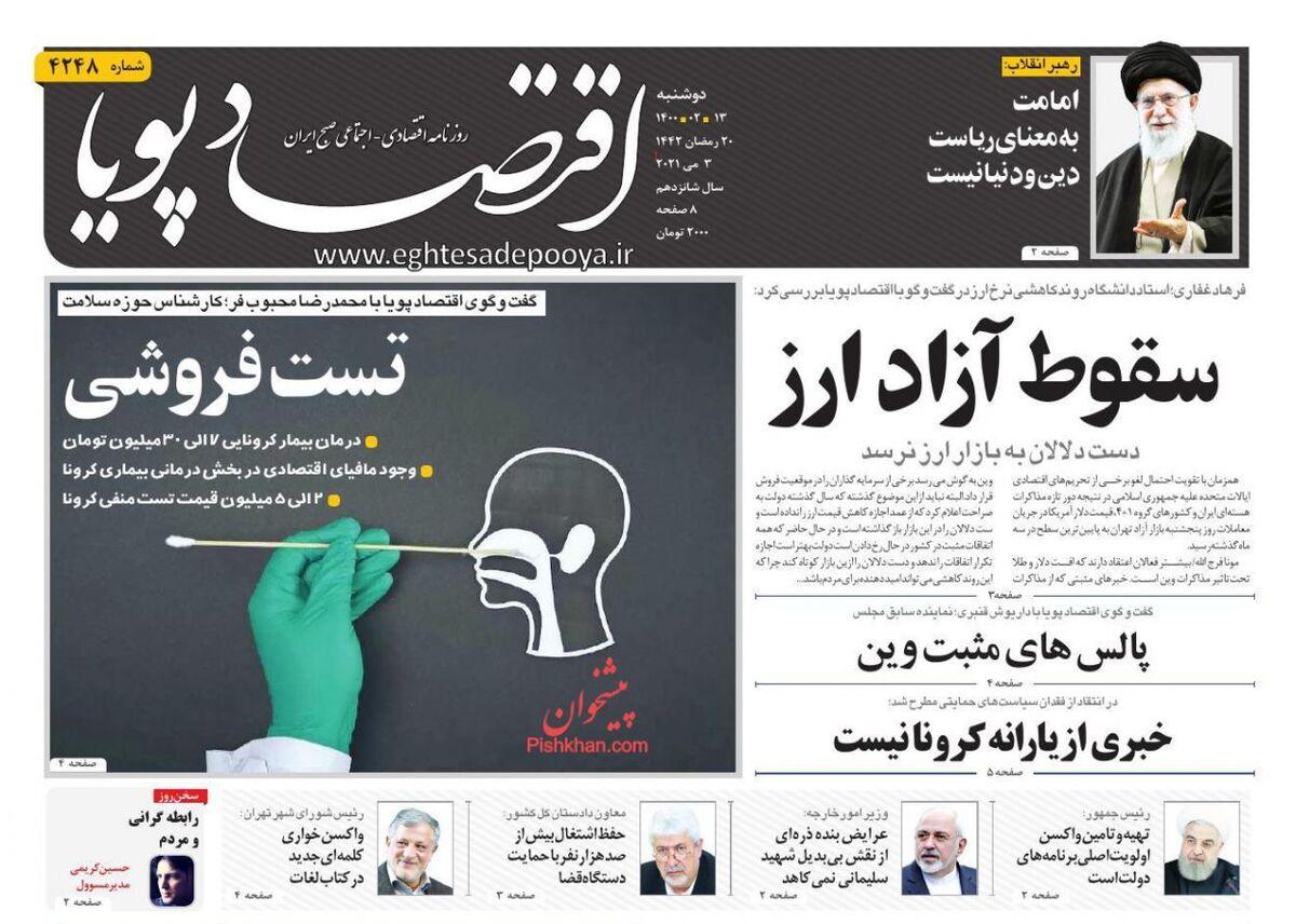 صفحه اول روزنامه های اقتصادی ۱۳ اردیبهشت ۱۴۰۰