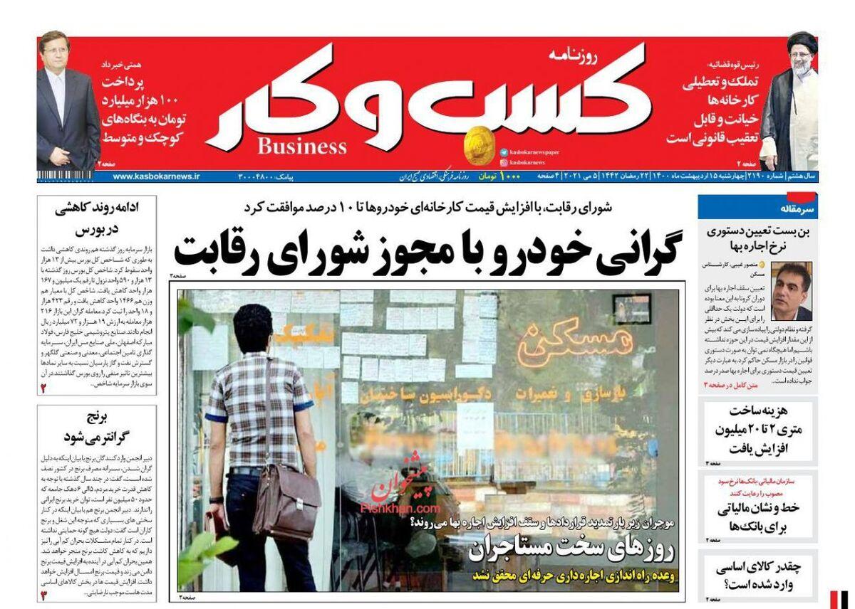 صفحه اول روزنامه های اقتصادی ۱۵ اردیبهشت ۱۴۰۰