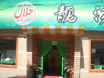 رشد ۹ درصدی بازار حلال تا ۲۰۳۱   وقتی حلال را بر خود حرام می کنیم