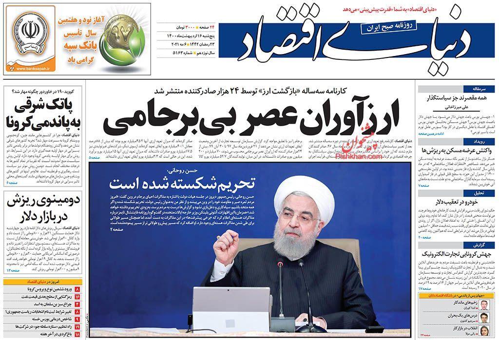 صفحه اول روزنامه های اقتصادی ۱۶ اردیبهشت ۱۴۰۰
