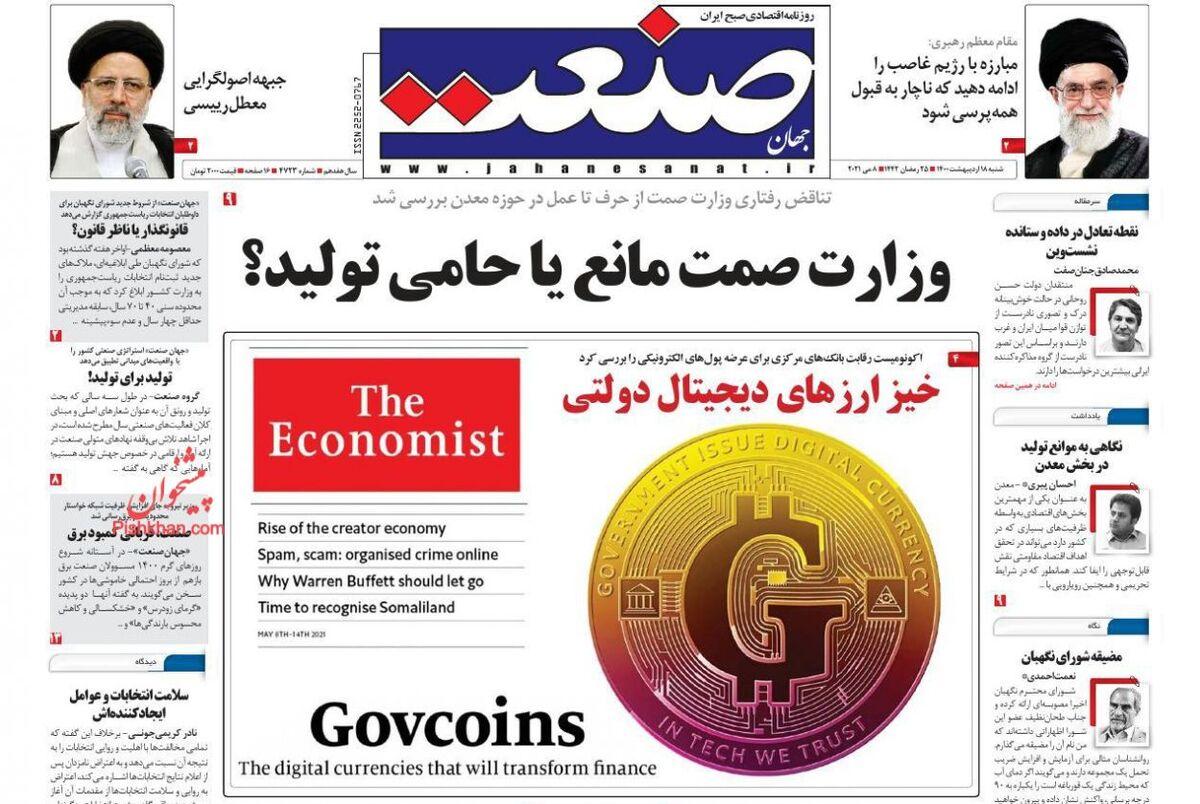 صفحه اول روزنامه های اقتصادی ۱۸ اردیبهشت ۱۴۰۰