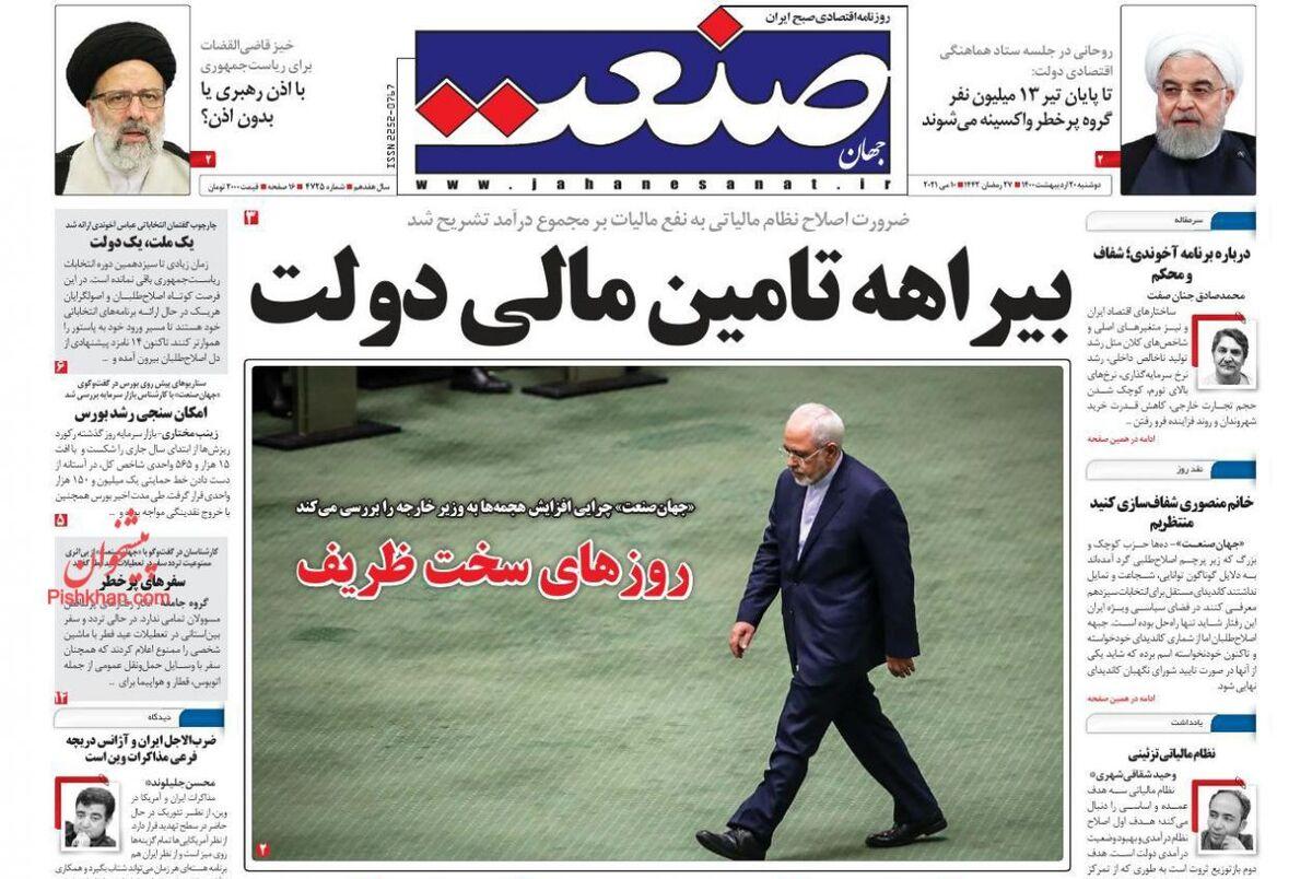 صفحه اول روزنامه های اقتصادی ۲۰ اردیبهشت ۱۴۰۰