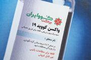 ۵۰ میلیون دوز واکسن ایرانی تا پایان خردادماه ۹۹ تولید میشود