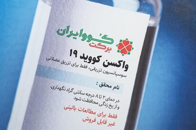 رونمایی از نخستین واکسن برکت، در کارخانه ستاد اجرایی فرمان امام