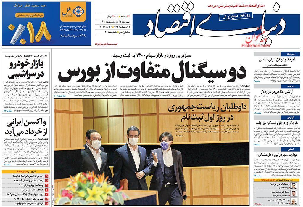 صفحه اول روزنامه های اقتصادی ۲۲ اردیبهشت ۱۴۰۰
