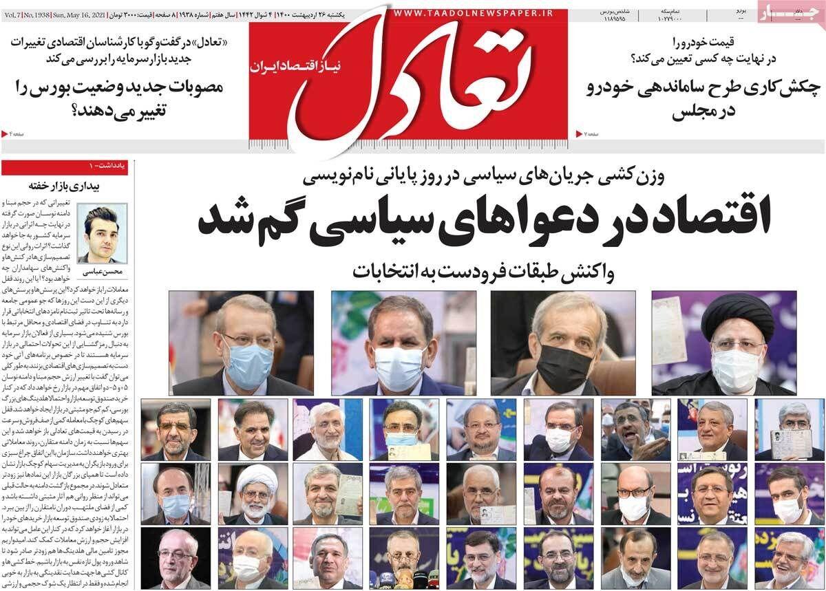 صفحه اول روزنامه های اقتصادی ۲۶ اردیبهشت ۱۴۰۰