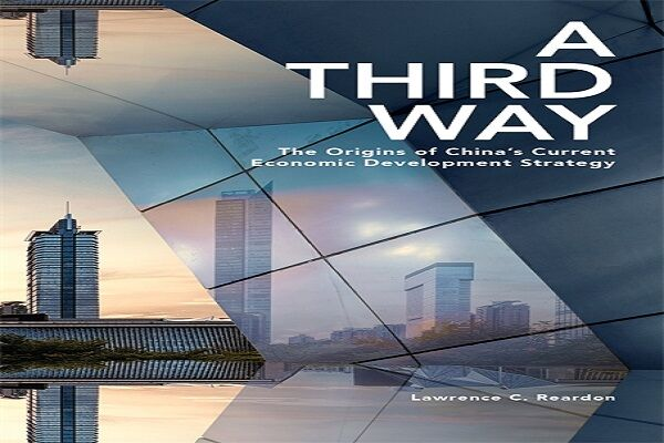 Book Review:A Third Way, The Origins of China's Current Economic Development Strategy