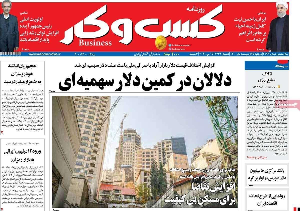 صفحه اول روزنامه های اقتصادی ۲۷ اردیبهشت ۱۴۰۰