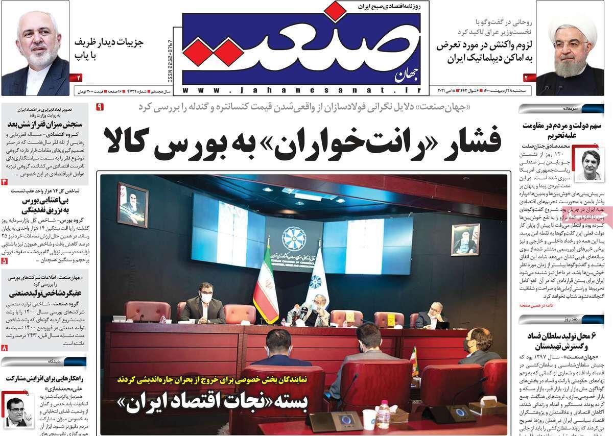 صفحه اول روزنامه های اقتصادی ۲۸ اردیبهشت ۱۴۰۰