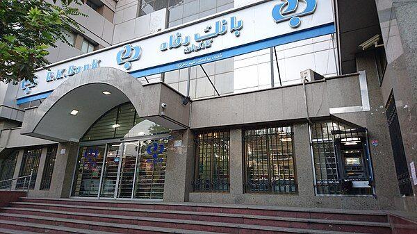 جزئیات ضرب و شتم مشتری بانک رفاه  کارمند شعبه اخراج شده است
