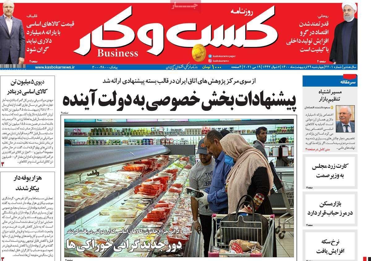صفحه اول روزنامه های اقتصادی ۲۹ اردیبهشت ۱۴۰۰
