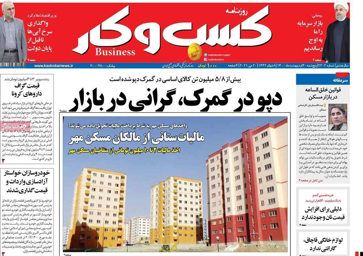 صفحه اول روزنامه های اقتصادی ۳۰ اردیبهشت ۱۴۰۰