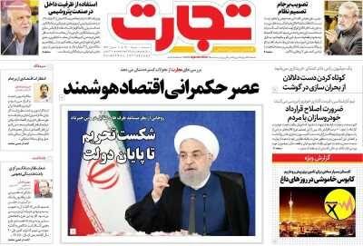 صفحه اول روزنامه های اقتصادی