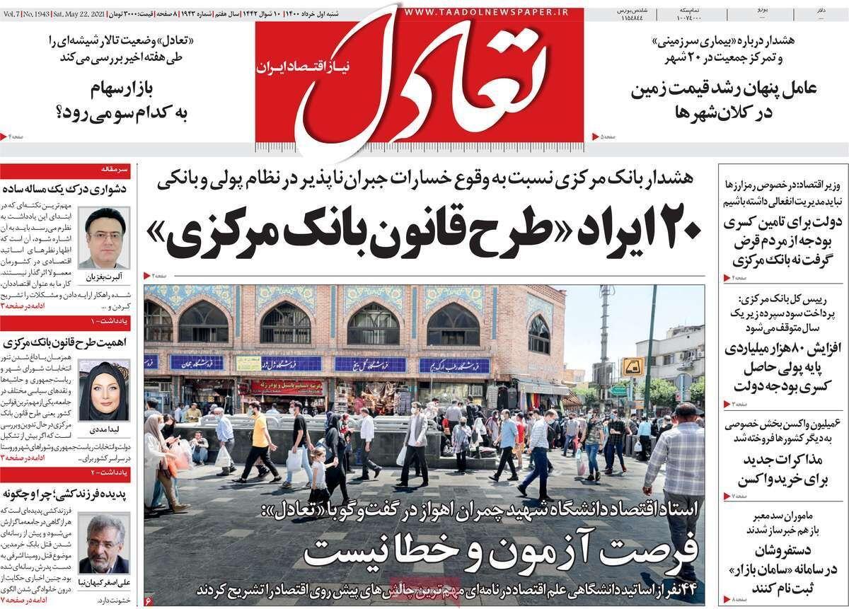 صفحه اول روزنامه های اقتصادی اول خرداد ۱۴۰۰