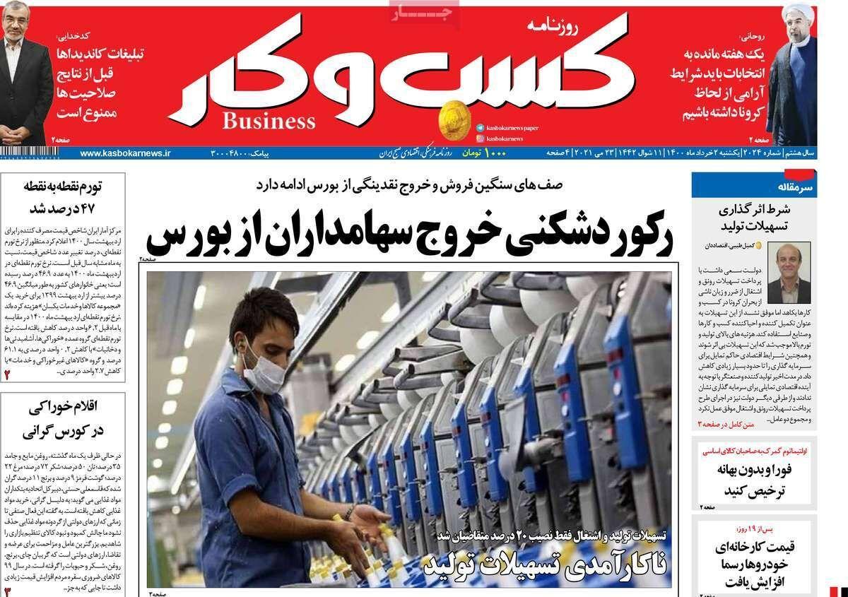 صفحه اول روزنامه های اقتصادی ۲ خرداد ۱۴۰۰