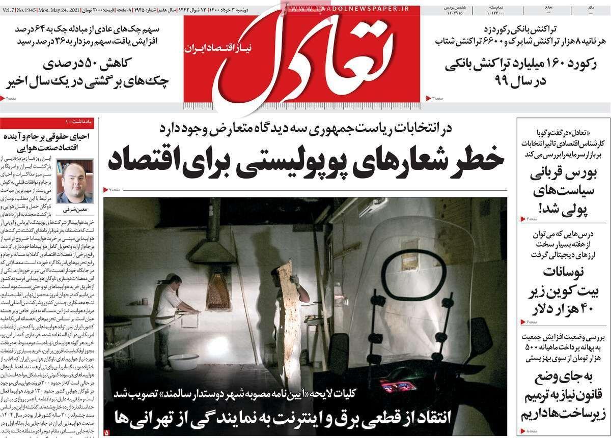 صفحه اول روزنامه های اقتصادی ۳ خرداد ۱۴۰۰