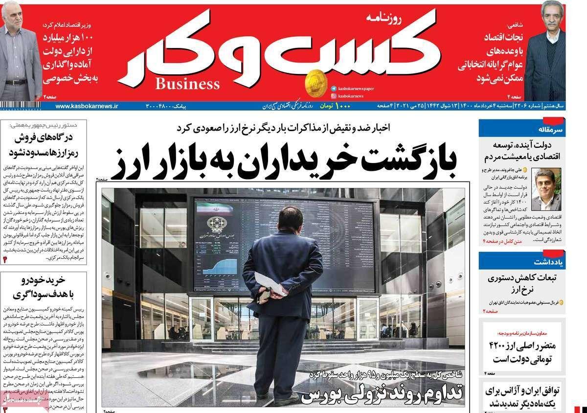صفحه اول روزنامه های اقتصادی ۴ خرداد ۱۴۰۰