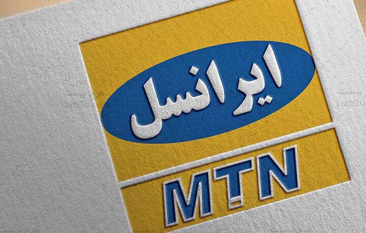 اعلام ظرفیت تبلیغی ایرانسل برای کاندیداهای انتخابات