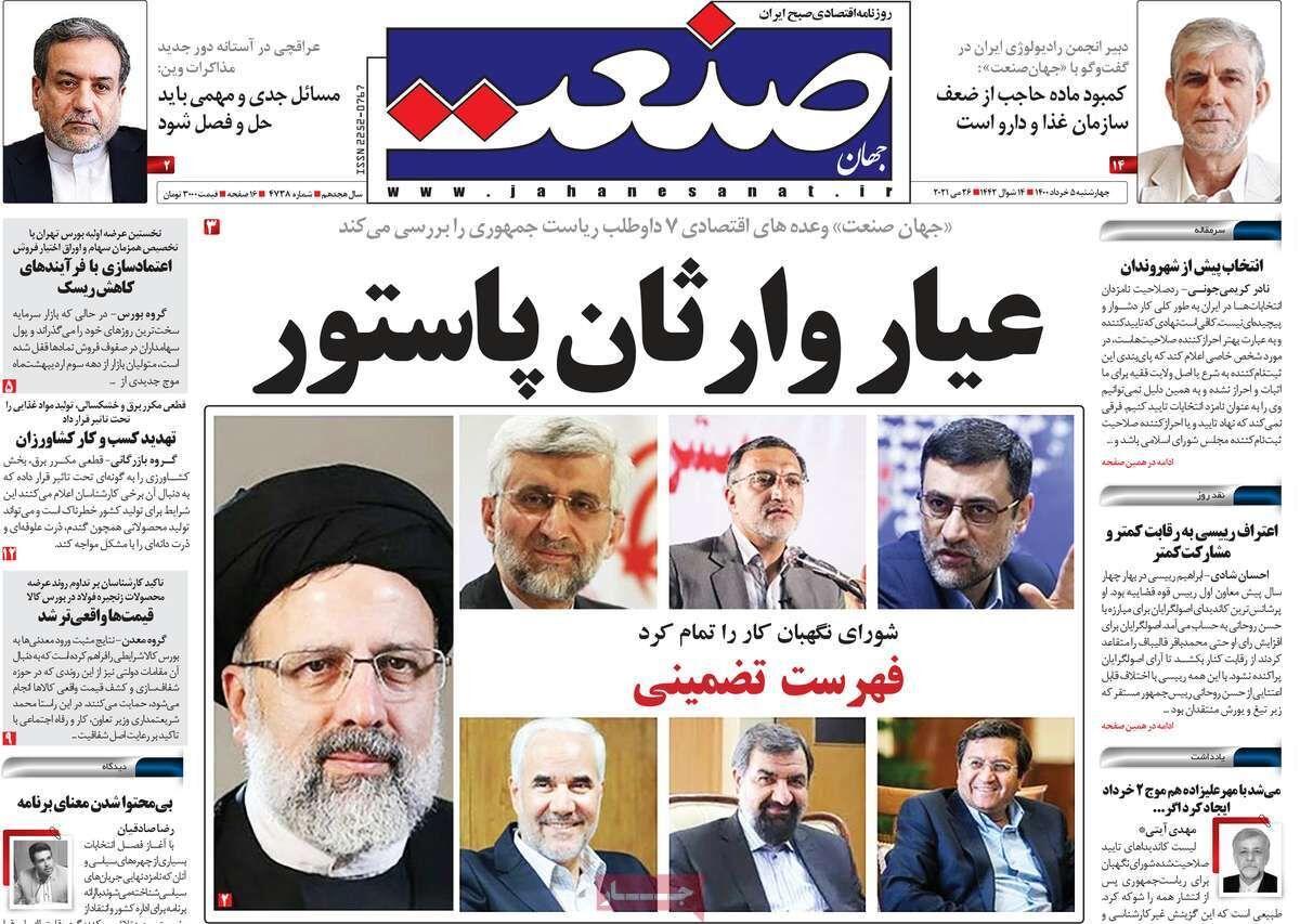 صفحه اول روزنامه های اقتصادی ۵ خرداد ۱۴۰۰