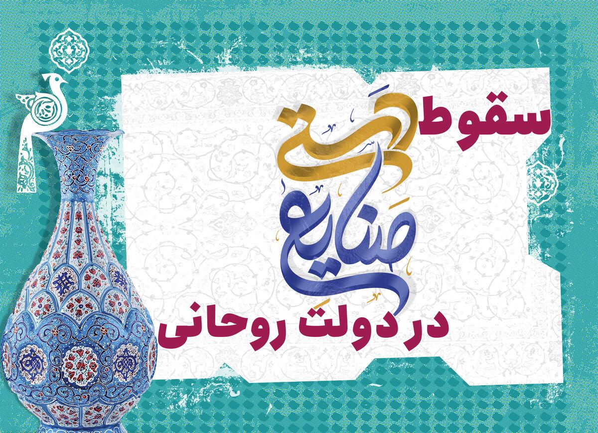 سقوط چشمگیر صنایع دستی در دولت روحانی!