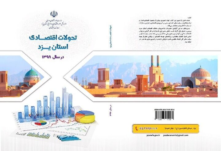 کتاب «تحولات اقتصادی یزد» تدوین و منتشر شد