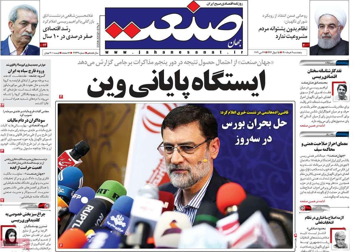 صفحه اول روزنامه های اقتصادی ۶ خرداد ۱۴۰۰