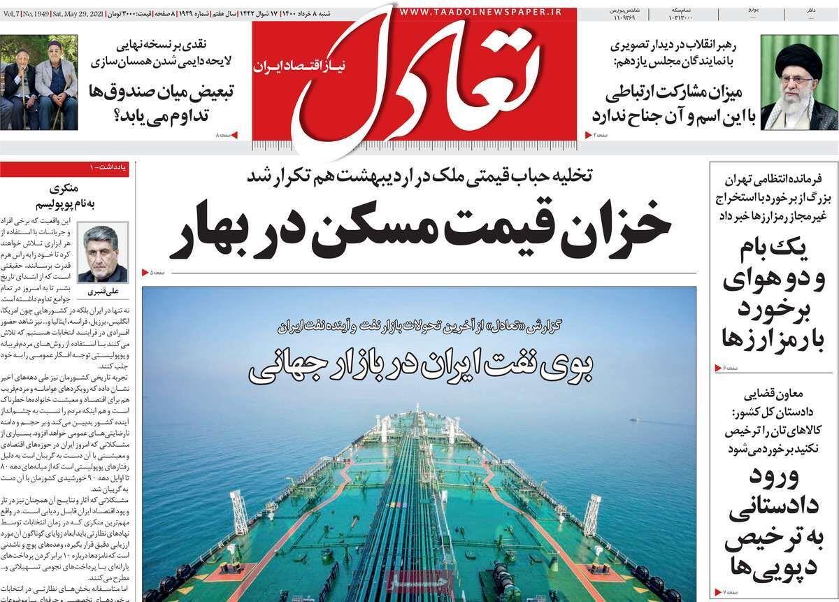 صفحه اول روزنامه های اقتصادی ۸ خرداد ۱۴۰۰
