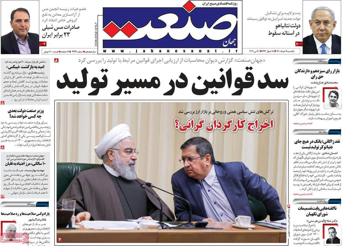 صفحه اول روزنامه های اقتصادی ۹ خرداد ۱۴۰۰