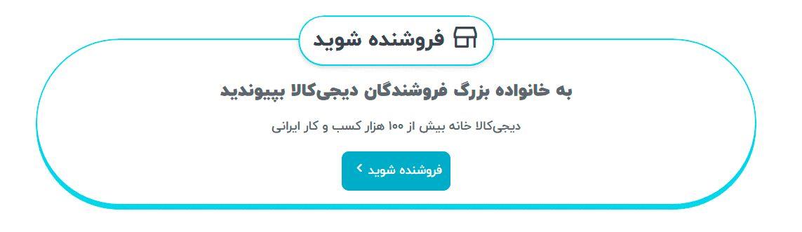 دیجیکالا برای همه ایران؛ هفتههای خرید اینترنتی به استان خوزستان رسید